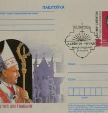 KARDYNAŁ-FILATELISTA