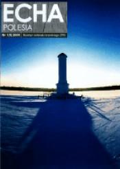 Echa Polesia 1/2005