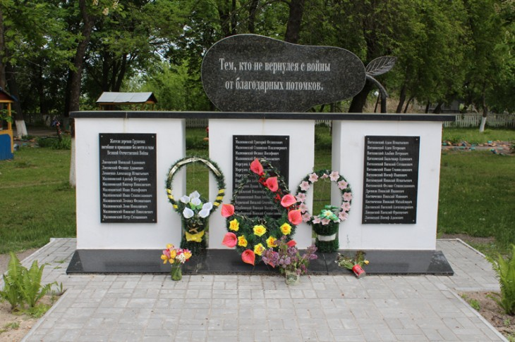 Pomnik poległym mieszkańcom wsi