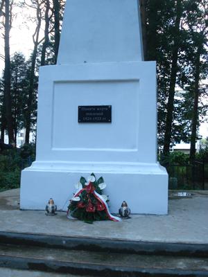 Pomnik ku czci 182 pracowników etapu repatriacyjnego, zmarłych w latach odrodzenia Ojczyzny 1920-1923