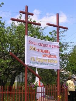 Krzyże pojednania w Janowie Poleskim