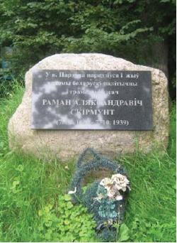 Kamień z tablicą pamiątkową, wykonaną na polecenie władz.