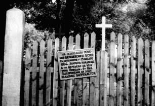 Ogłoszenie na bramie cmentarnej przy kościele z dn. 15.01.1964 władz gminy szereszewskiej informujace o zakazie pochówku zmarłych.